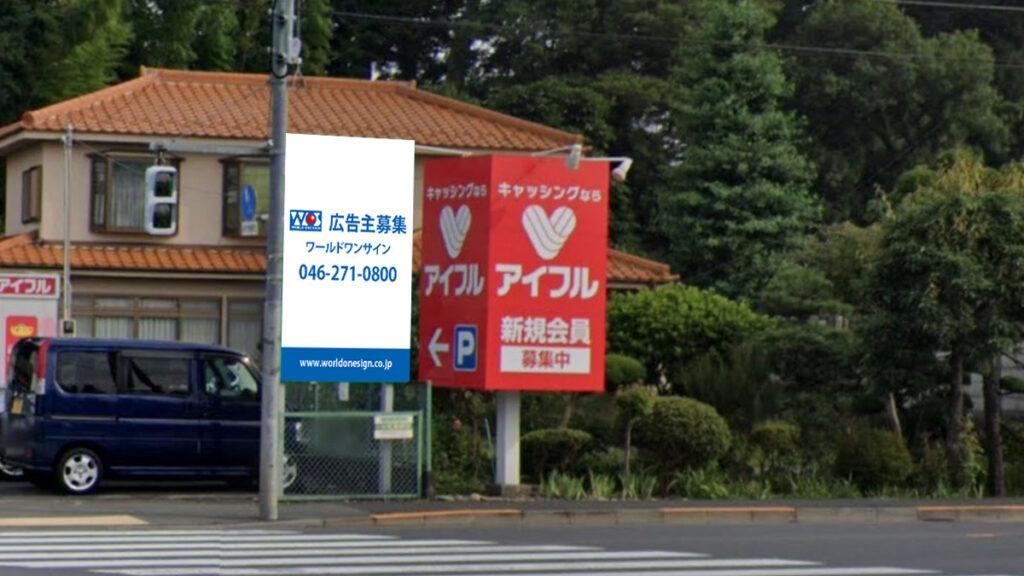 貸し看板|ロードサイン|No.034 東京都昭島市宮沢町